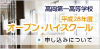 平成28年度 高岡第一高等学校オープンスクールの申し込みについて
