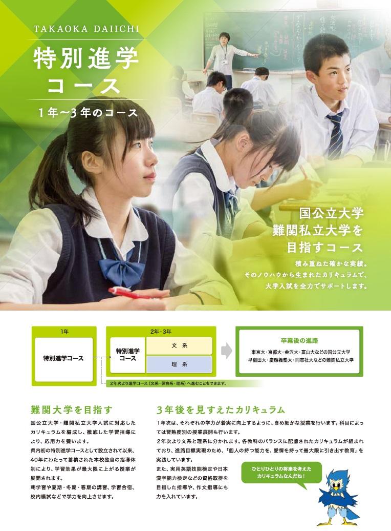 H30特別進学コース01.jpg