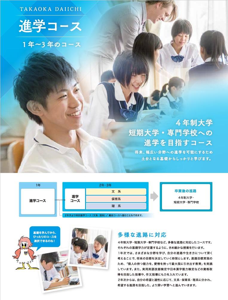 H30進学コース01.jpg