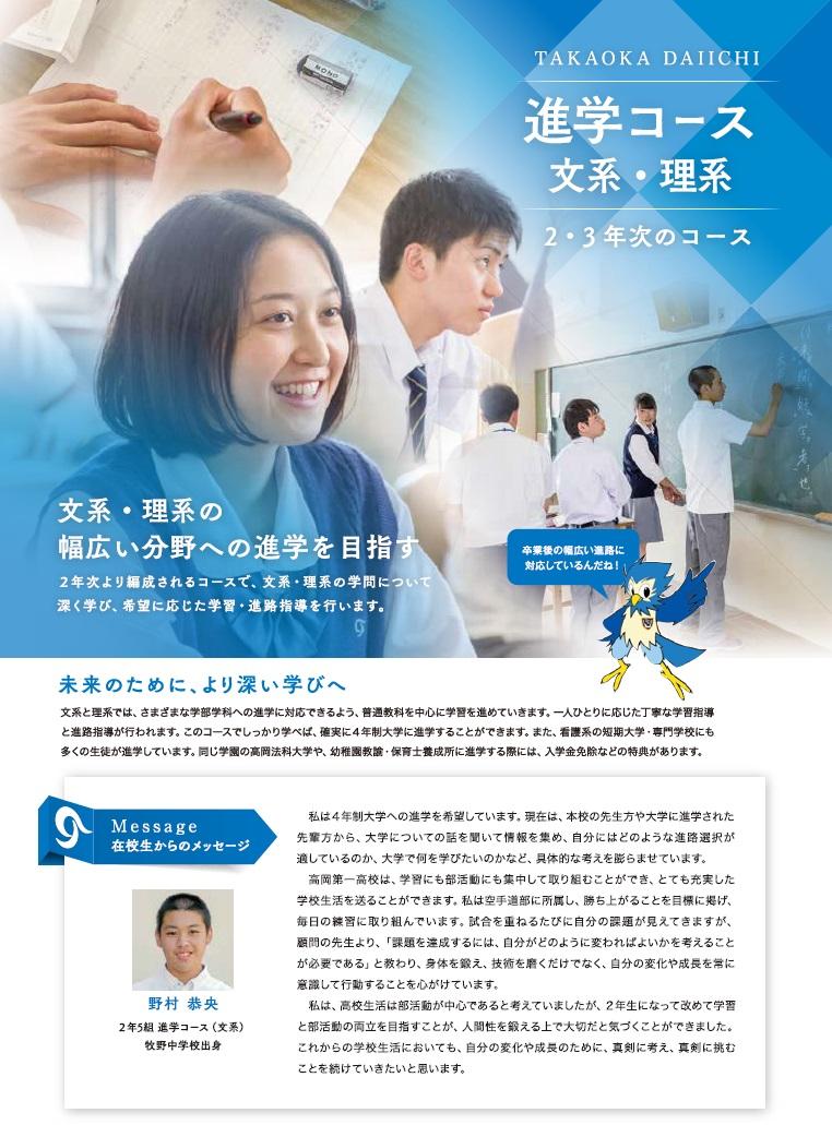H30進学コース02.jpg