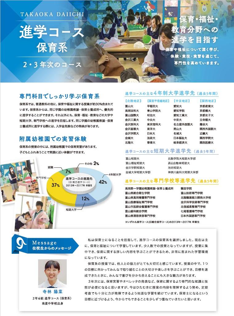 H30進学コース03.jpg