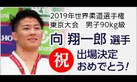 2019年世界柔道選手権 東京大会 男子90kg級 向 翔一郎 選手 出場決定おめでとう!