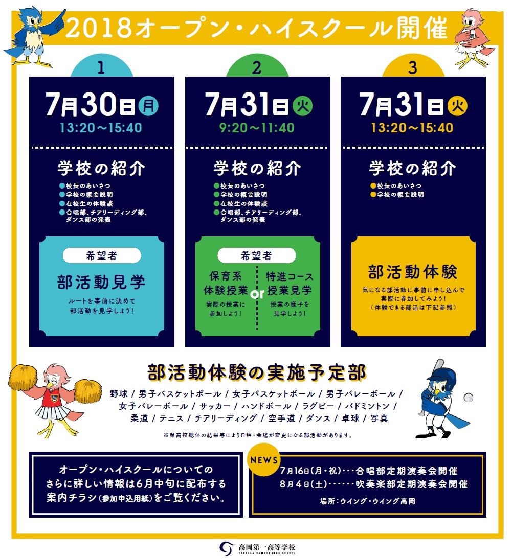 http://www.takaoka1-h.ed.jp/newstopics/2018%20%E3%82%AA%E3%83%BC%E3%83%97%E3%83%B3%E3%83%8F%E3%82%A4%E3%82%B9%E3%82%AF%E3%83%BC%E3%83%AB%20%E3%81%94%E6%A1%88%E5%86%85.jpg