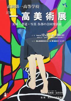 37回一高美術展ポスター.jpg