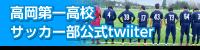 高岡第一高校サッカー部 公式twiiter